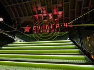 С 2006 года желающим предлагают побывать в Музее Холодной войны