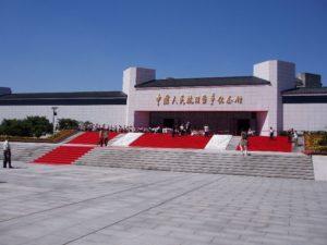 Музей Антияпонской войны