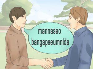 Как поздороваться