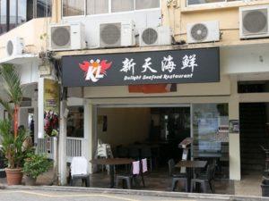 Рыбный ресторан