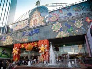 Tianhe Teemall
